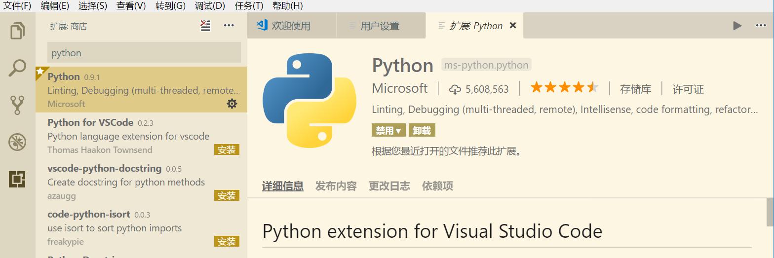 python扩展