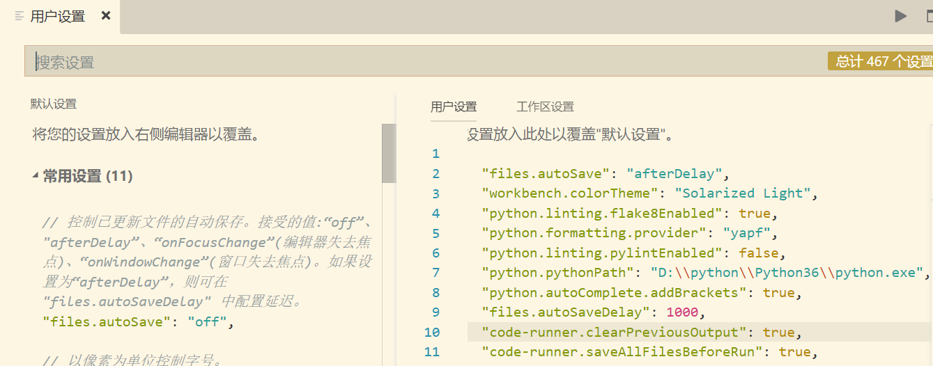 vscode 配置python 编辑器| PythonCaff - 高品质的Python 开发者社区