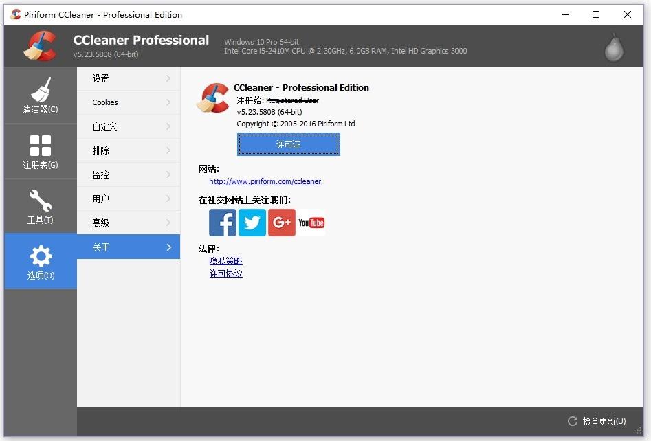 ccleaner_pro.jpg