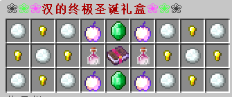 汉的终极圣诞礼盒.png