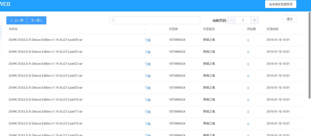 Accelerider 坐骑: 百度云高速下载 (开放注册)