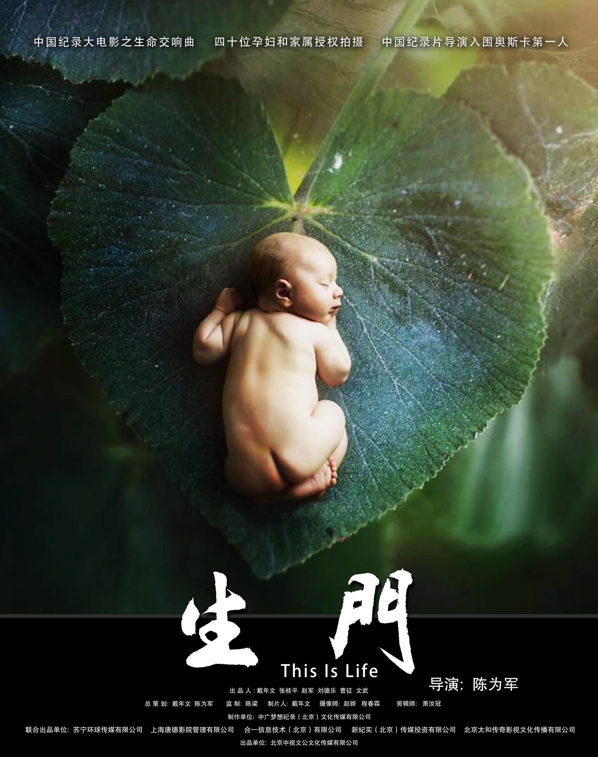 纪录片部落-纪录片从业者门户:东方卫视-生门(全13集)/720P高清/国语内嵌中字/百度