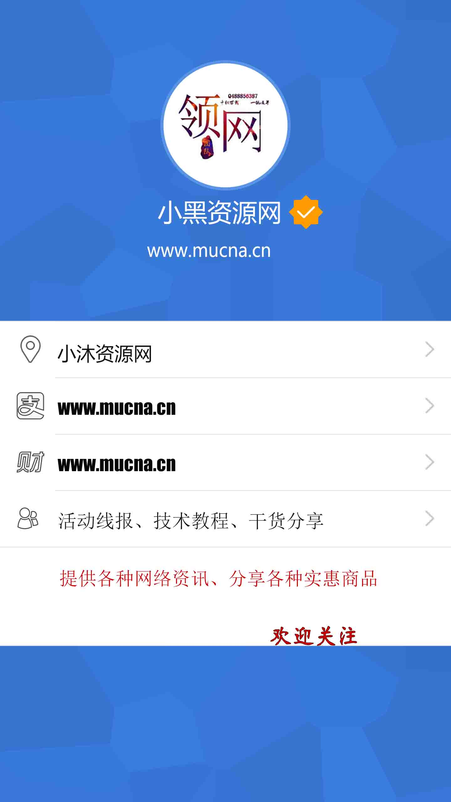 仿腾讯公众号认证手机qq背景源码