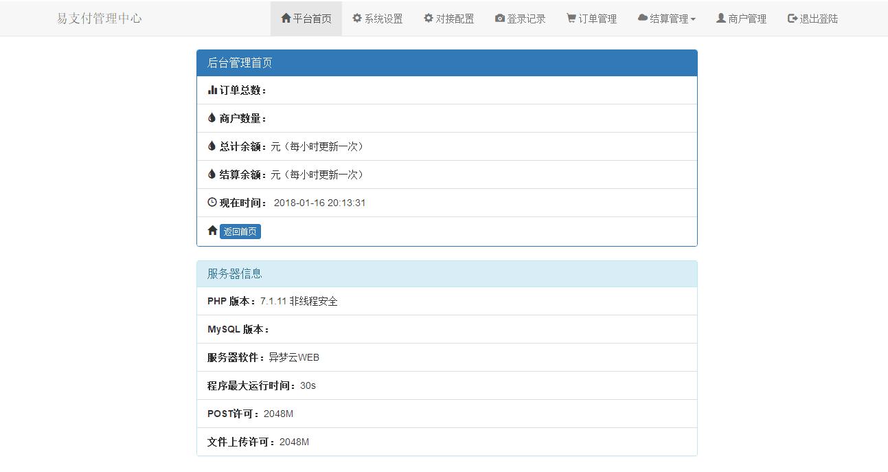最新彩虹易支付源码