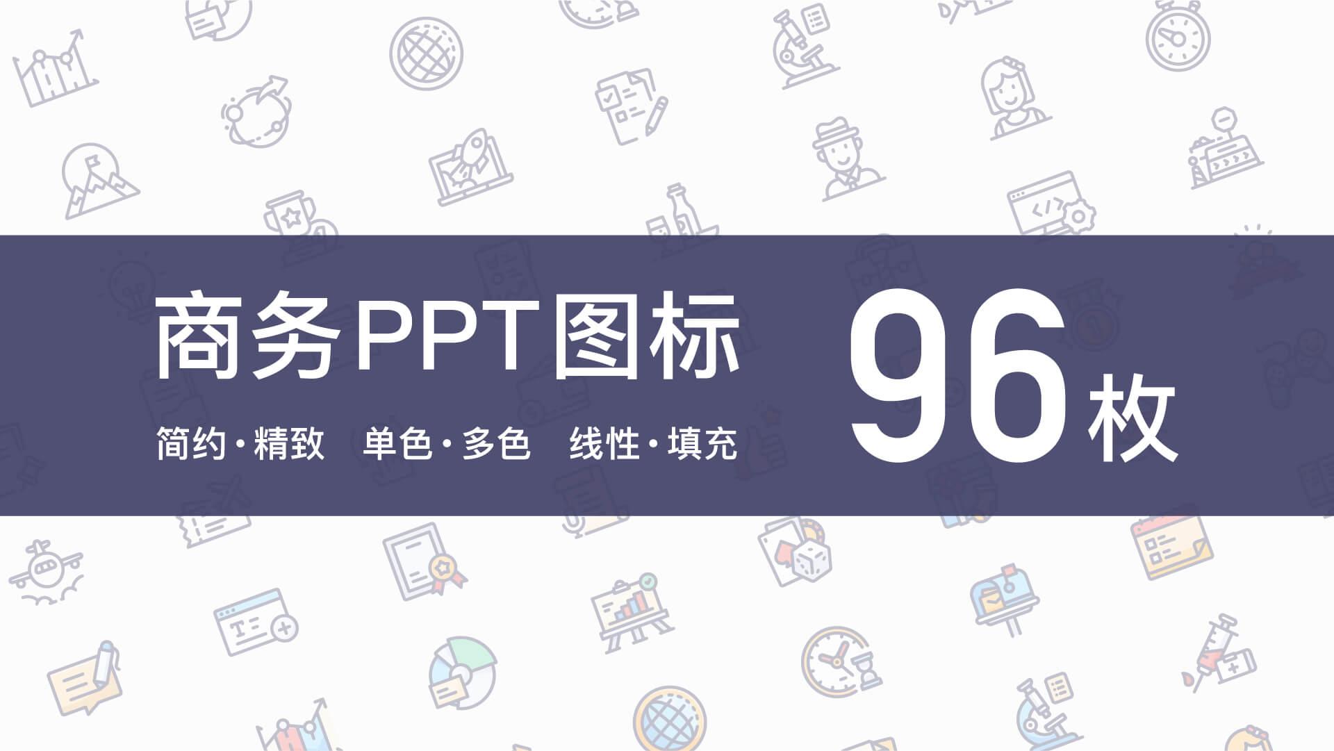 商务PPT图标