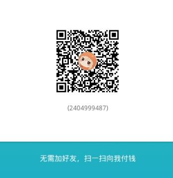 通过QQ向我打赏