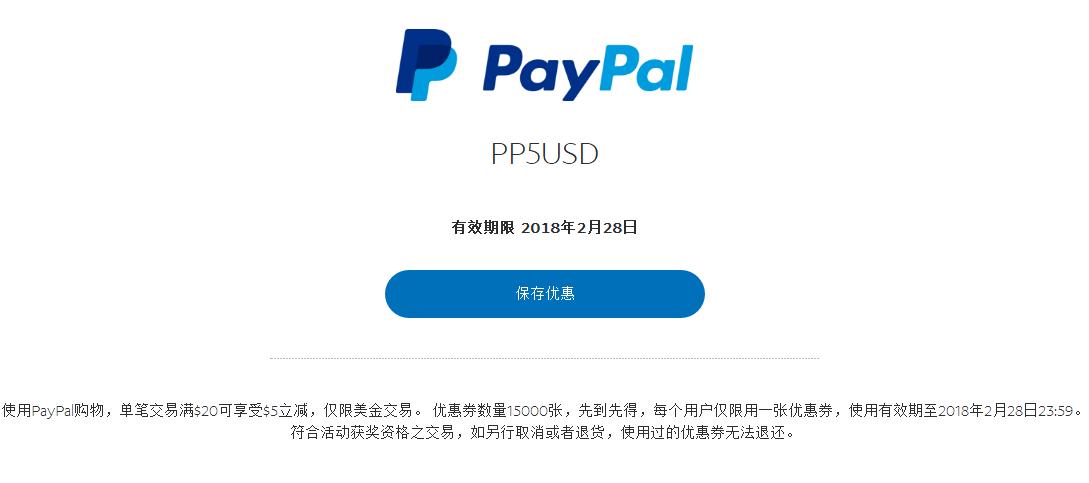 Paypal优惠券 满20刀减5刀