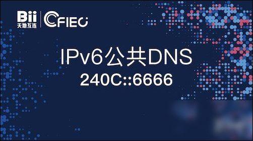 IPv6公共DNS