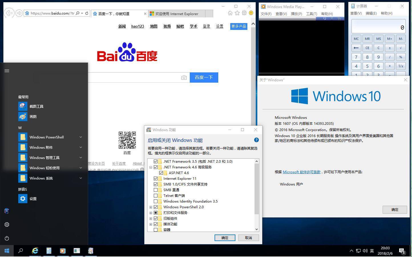 Win10 2016 LTSB v14393.2035精简版本