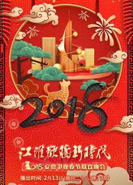 2018安徽卫视春节联欢晚会