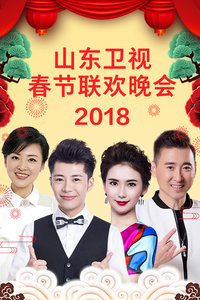 2018山东卫视春节晚会