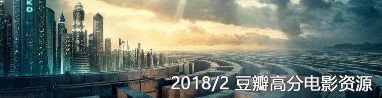 2月高分电影推荐 [2月21日更新]