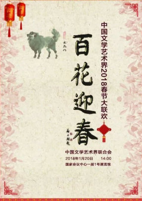 2018中国文学艺术界春节大联欢