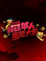 2018超级华人风云大赏