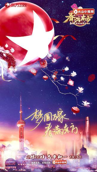 2018东方卫视春晚p