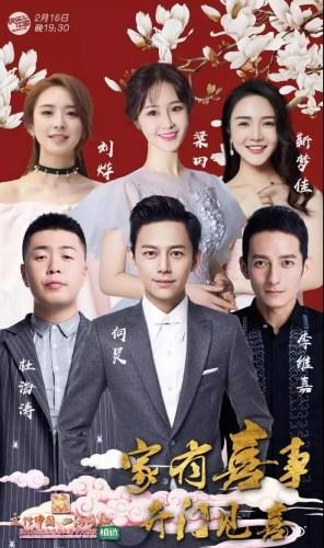 2018湖南卫视全球华侨华人春节大联欢