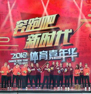2018奔跑吧新时代体育嘉年华
