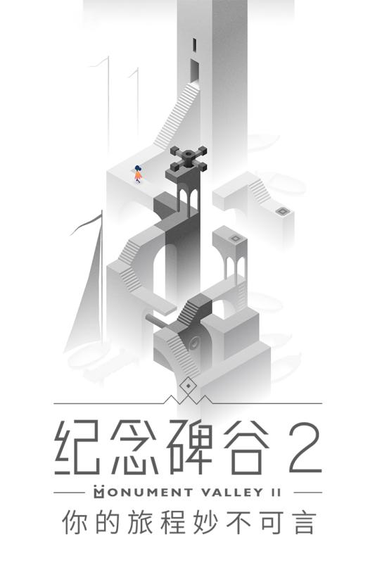 纪念碑谷2-解锁全部关卡附带数据包-清秋Blog