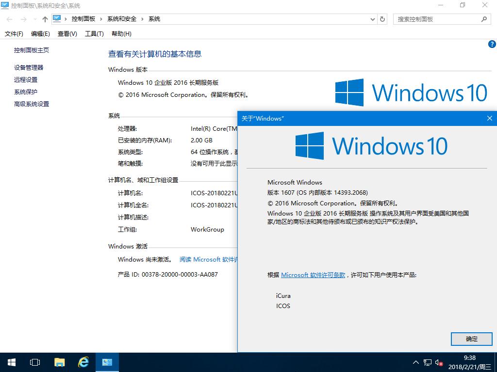 windows 10 精简 版