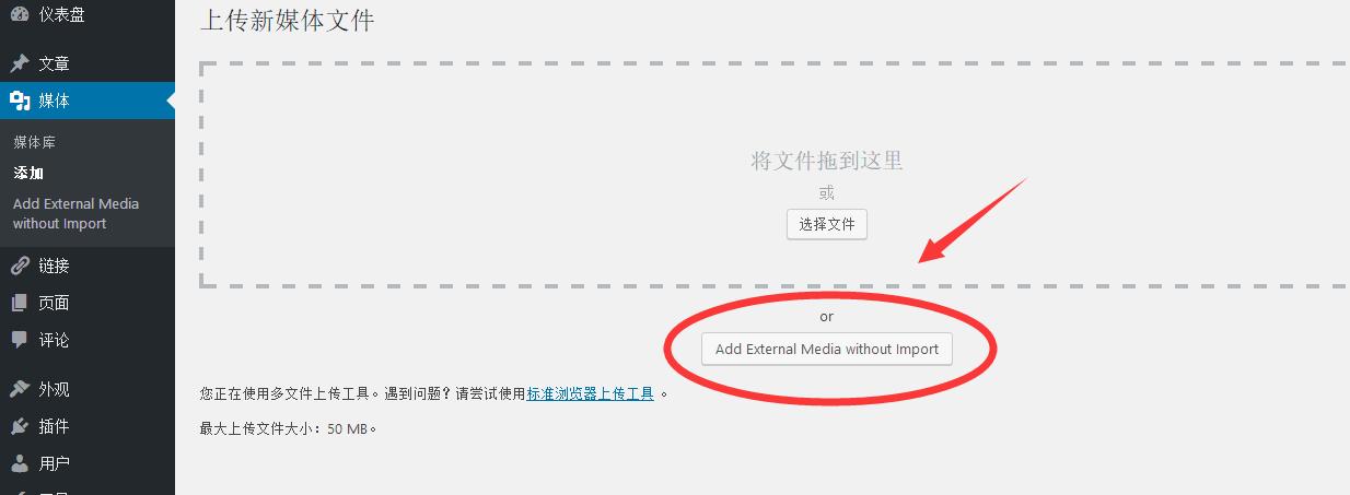 wordpress-特色图片使用url外链插件-清秋blog