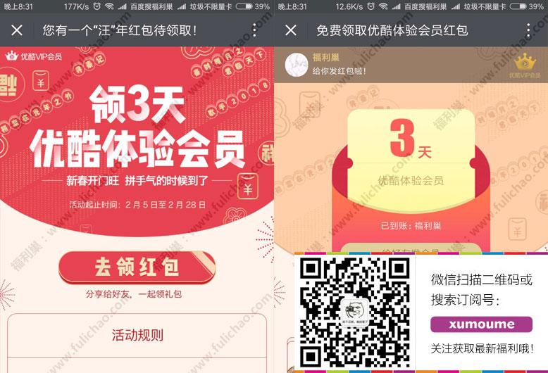 优酷会员:免费领3天2018春节礼包体验会员 已测秒到账