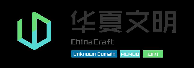 华夏文明, ChinaCraft-第0张