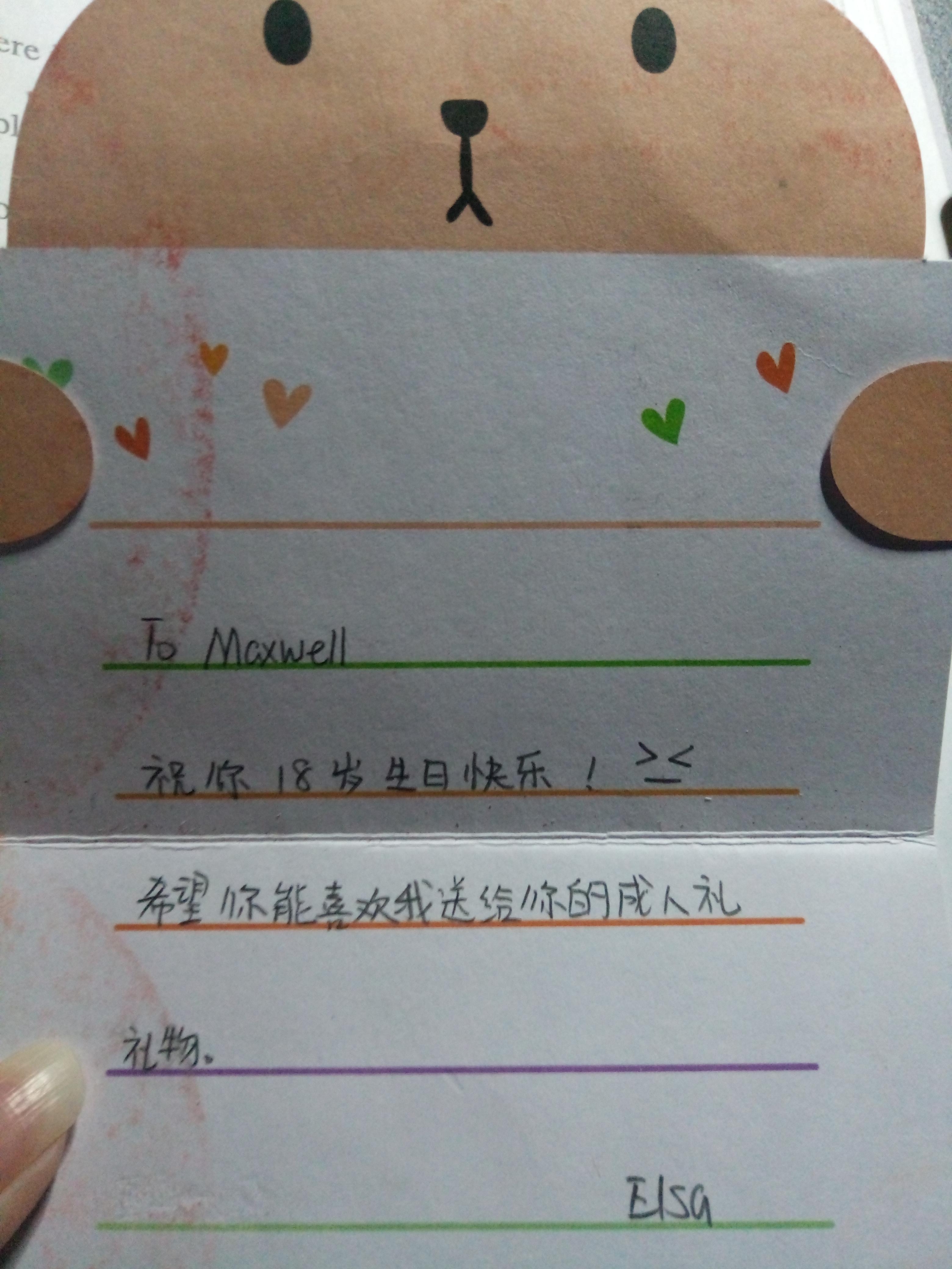 王灿Elsa送的生日贺卡