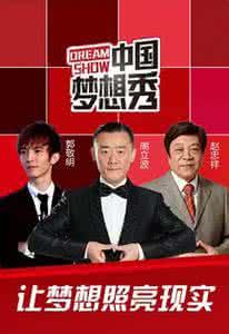 中国梦想秀2018