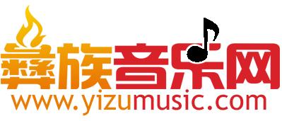 《彝族音乐网LOGO源文件,要的快下!!》