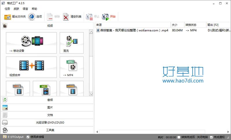 格式工厂FormatFactory  好基地 hao7di.com.jpg