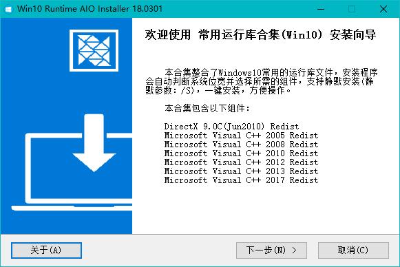 常用运行库合集(Runtime AIO Installer 18.0301)