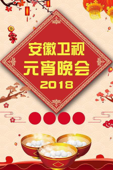 2018安徽卫视元宵晚会