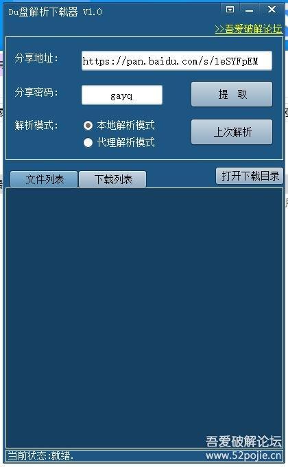 Du盘链接解析下载器v1.1 无需登录 支持 加密分享文件夹/文件 解析下载