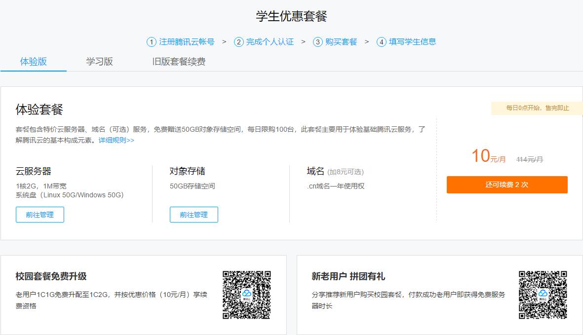 腾讯云大促 1核2G1M 10元/月
