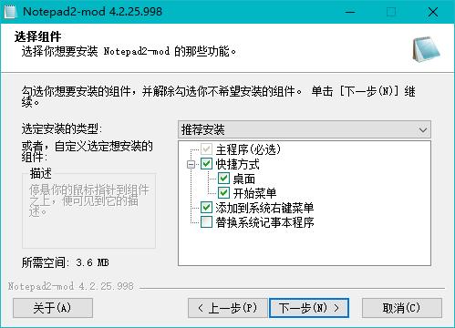 Notepad2-mod 4.2.25.998