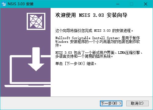 NSIS 3.03 中文版