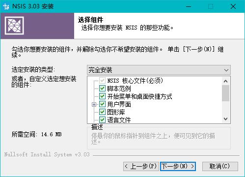 【2018-03-08】软件打包工具——NSIS 3.03 简体中文增强版 V2 By:Nanlon