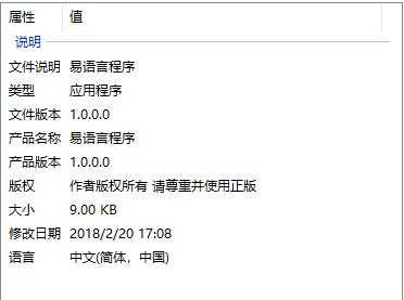 【软件分享】易语言5.71破解版下载