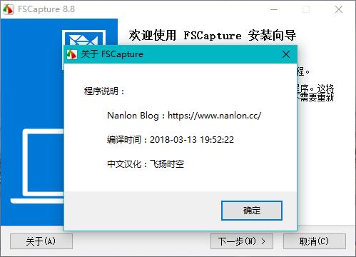 截图利器 FastStone Capture 8.8 中文版