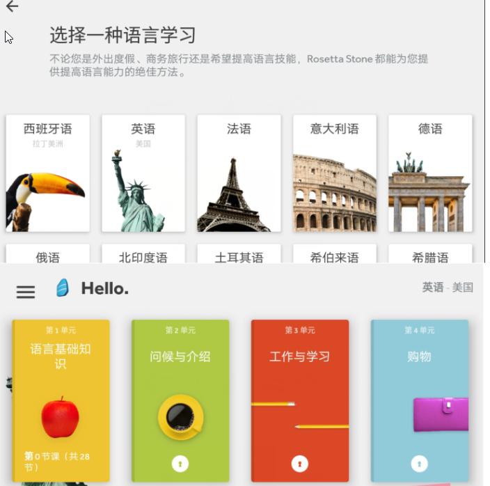 一个手机党学24门外语的软件