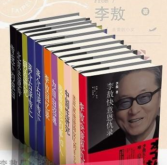 《李敖大全集》+《霍金主要作品合集》百度网盘下载