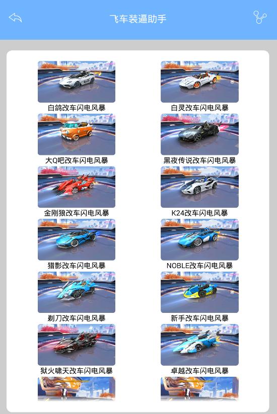 飞车装逼助手-安卓版【一键修改小橘子战车】
