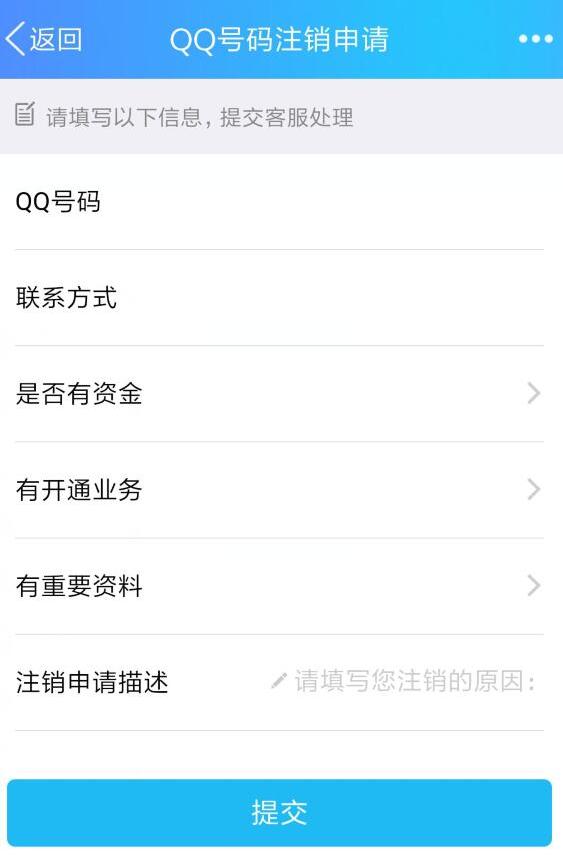 QQ号码也支持申请注销账号了 需要可上