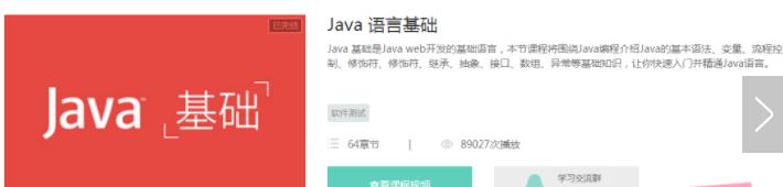 Java 语言基础教程64讲全