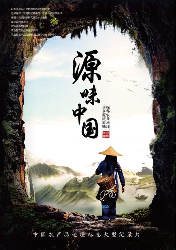 源味中国(全7集)/720P高清/国语内嵌中字/百度