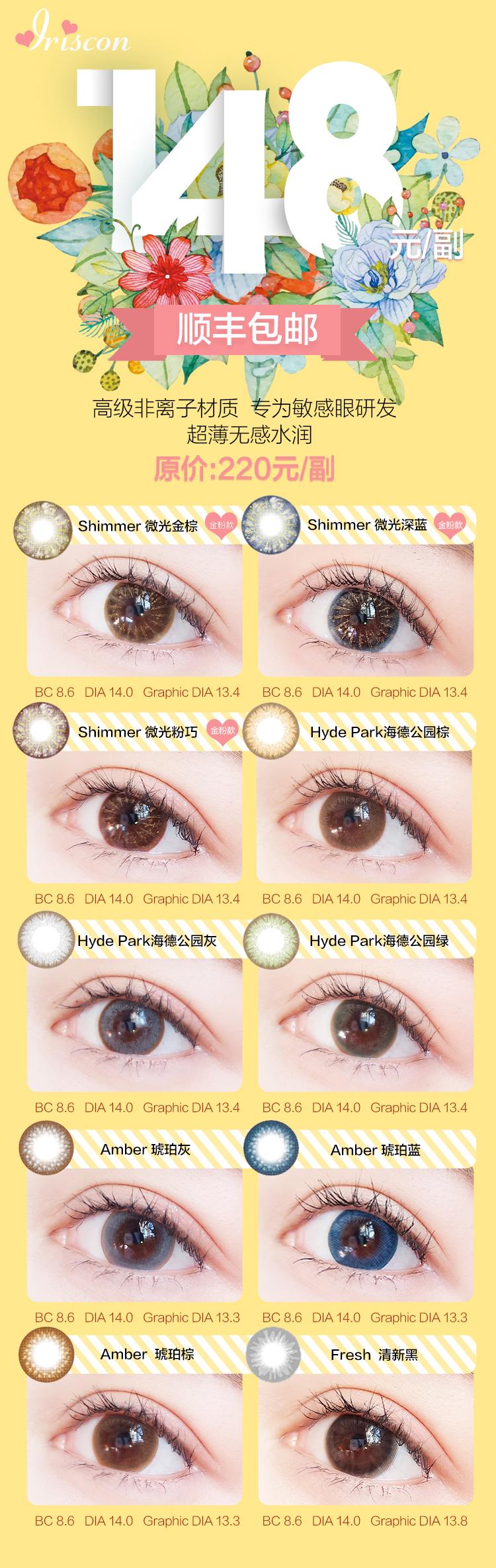 韩国IRISCON高级非离子,专为敏感眼研发,超薄无感水润,前所未有的佩戴体验!-百视美瞳网