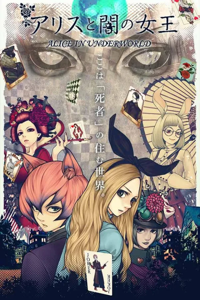 【安卓/ios】爱丽丝与暗之女王