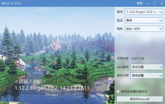 [1.10.2-1.12.2][内含音乐]一款专注于 ◎游戏体验◎ 的基础整合包★[低配可用|兼容XP]
