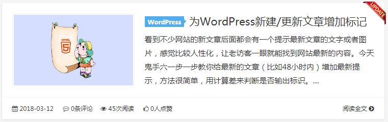 《为WordPress新建/更新文章增加标记》