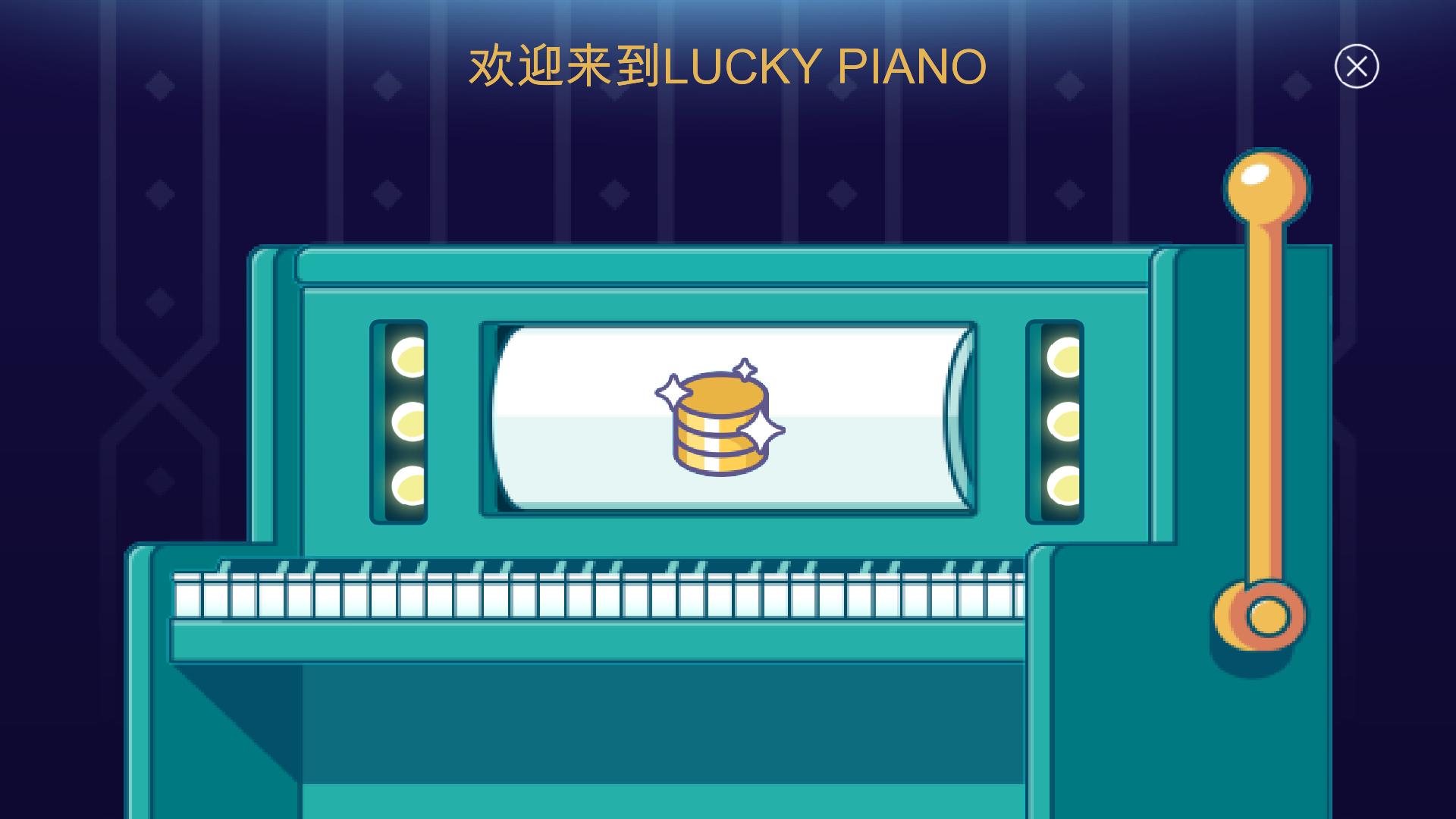 《Yokee Piano——你的Android钢琴专家》